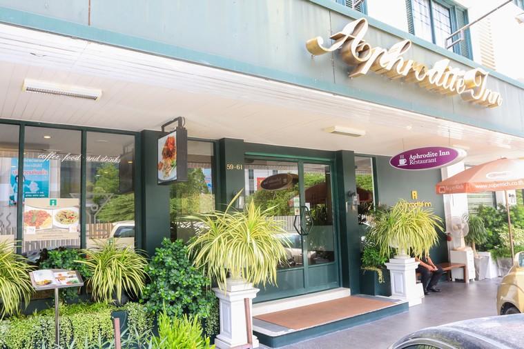 阿芙罗狄蒂酒店( Aphrodite Inn)
